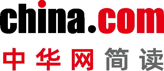 中华网简读